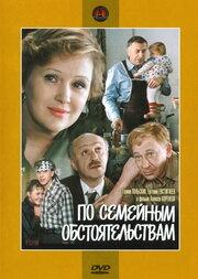 По семейным обстоятельствам (1978)