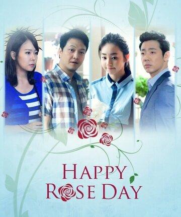 Счастливчики! День цветов (2013) полный фильм