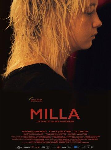Милла 2017