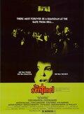 Часовой (1977)