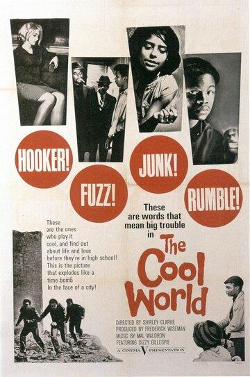 Параллельный мир (1963)