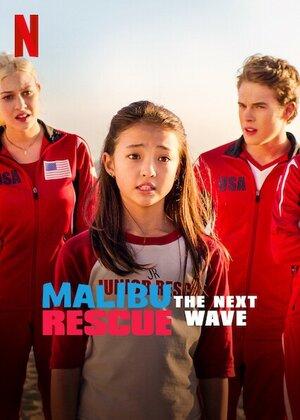 Спасатели Малибу: Новая волна (2020)