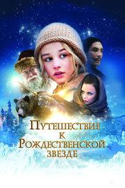 Путешествие к Рождественской звезде (2012) смотреть онлайн в хорошем качестве