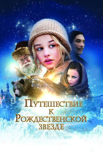 Путешествие к Рождественской звезде (Reisen til julestjernen)