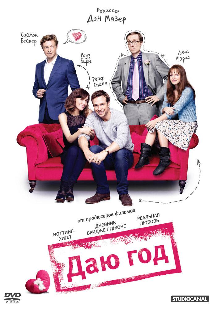 Отзывы к фильму — Даю год (2012)