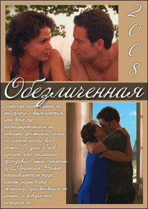 Обезличенная (2008)