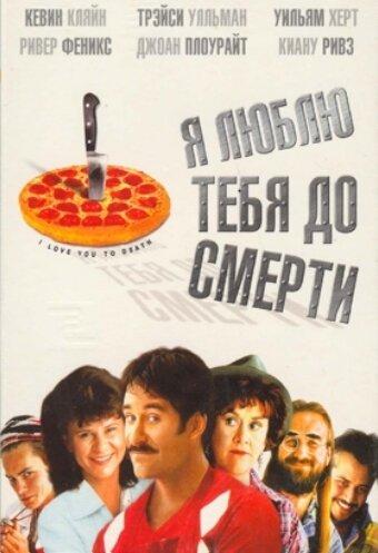 Постер к фильму Я люблю тебя до смерти (1990)