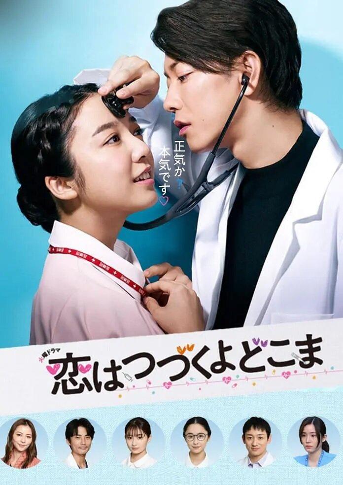1321179 - Любовь длится вечно (2020, Япония): актеры