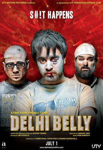 Фильм Однажды в Дели