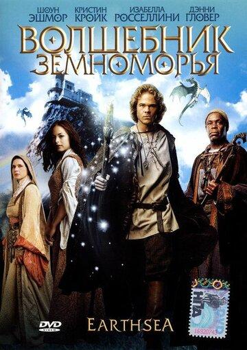 Волшебник Земноморья 2004