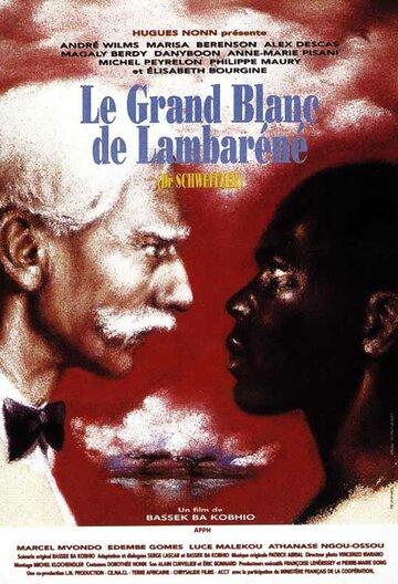 Великий Белый из Ламбарене (1995)