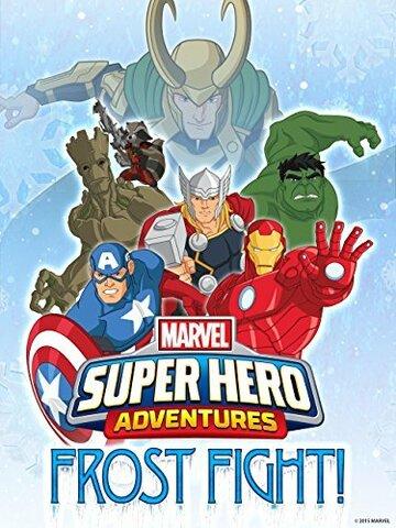 Приключения Супергероев: Морозный Бой (видео)