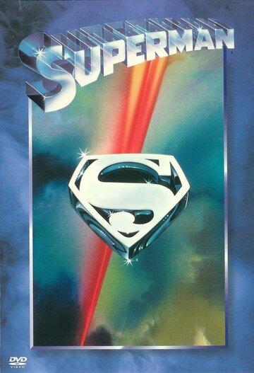 �������� (Superman)