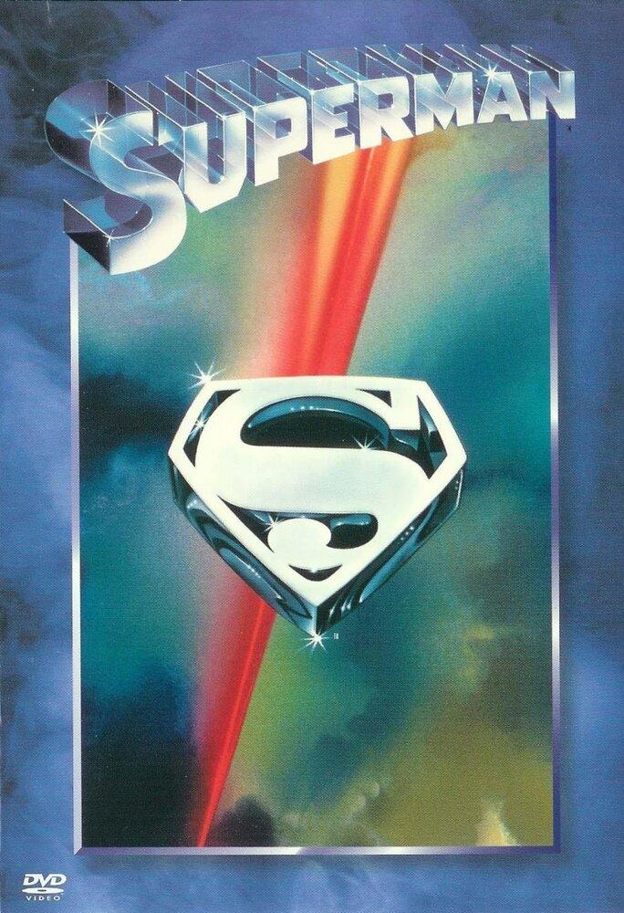 Супермен / Superman. 1978г.