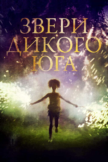 ����� ������ ��� (Beasts of the Southern Wild)