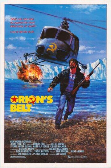 Пояс Ориона (1985)