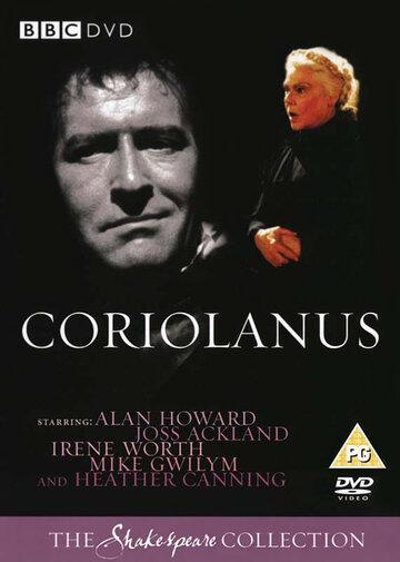 Трагедия Кориолана (1984)