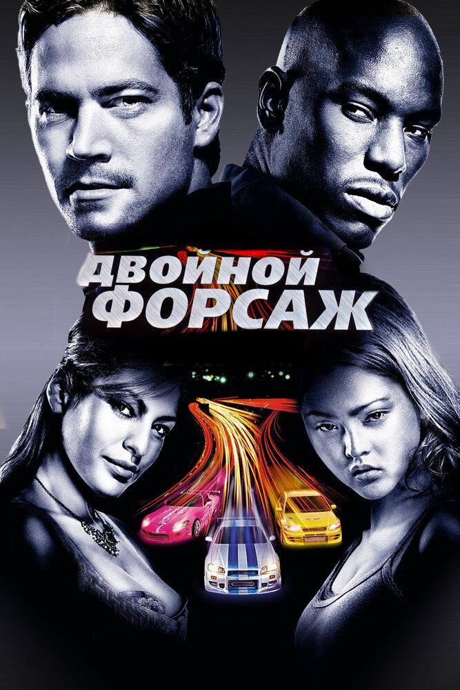 Двойной форсаж (2003) - смотреть онлайн