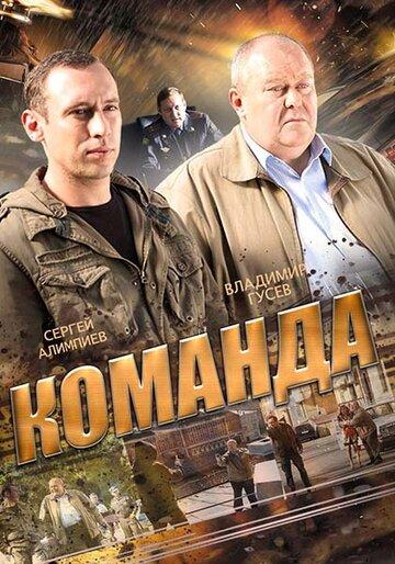 Команда (2013) полный фильм