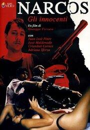 Глюки (1992)