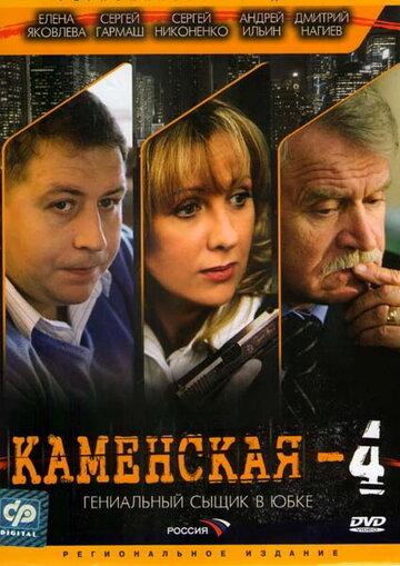 Каменская4