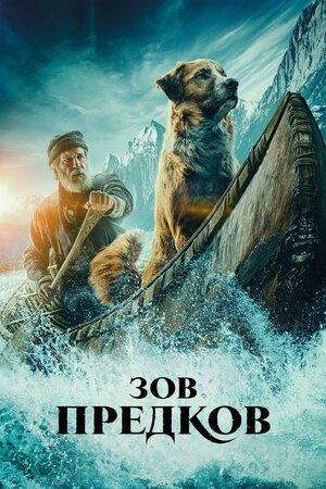 Зов предков (2020)