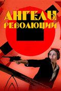 Ангелы революции (Angely revolutsii)