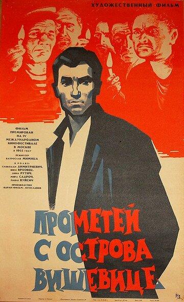 Прометей с острова Вишевице (1964)