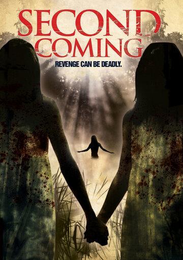 Второе пришествие (2009)