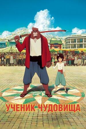 Постер к аниме фильму Ученик чудовища (2015)