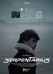 Serpentário (2019)