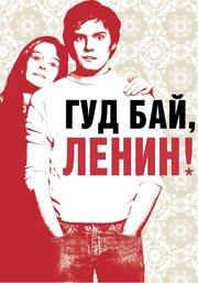 Смотреть онлайн Гуд бай, Ленин!