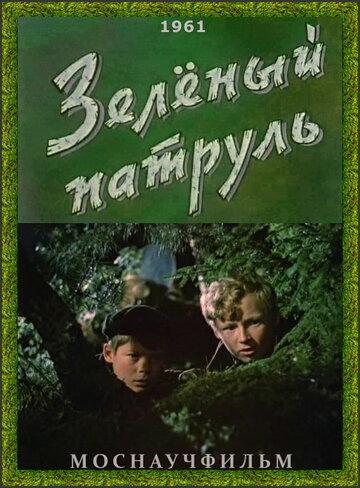 Зелёный патруль (1961) полный фильм
