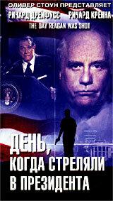 День, когда стреляли в президента (2001)