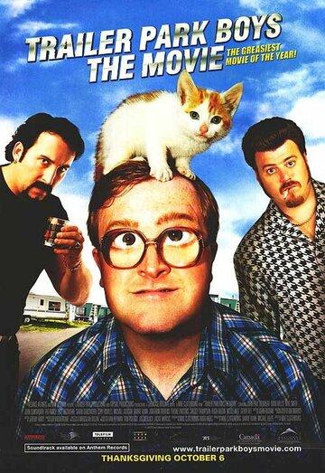 Парни из Трейлерпарка / Trailer Park Boys: The Movie / 2006