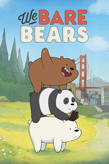 ��� ������ � �������� (We Bare Bears)