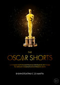 Oscar Shorts 2017: Фильмы (The Oscar Nominated Short Films 2017: Live Action)