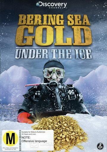 Золотая лихорадка: Под лед Берингова моря / Bering Sea Gold: Under the Ice / 2012