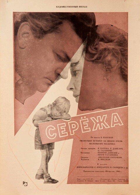 Сережа (1960) смотреть онлайн бесплатно в HD качестве