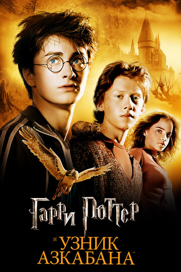 ����� ������ � ����� �������� (Harry Potter and the Prisoner of Azkaban)