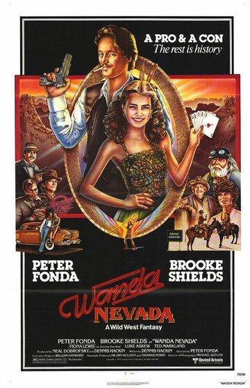 Ванда Невада 1979