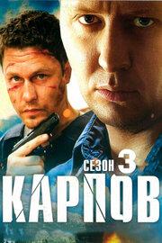 Смотреть Карпов (3 сезон) (2014) в HD качестве 720p