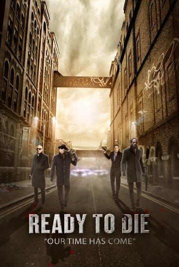 Готовы умереть (2014) полный фильм онлайн