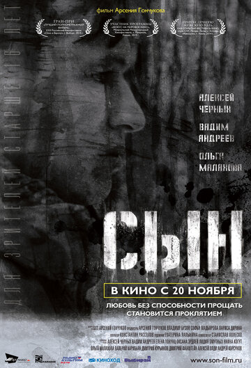 Сын (2014) полный фильм онлайн