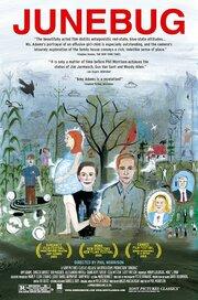 Июньский жук (2005)
