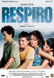 Дыхание (2002)