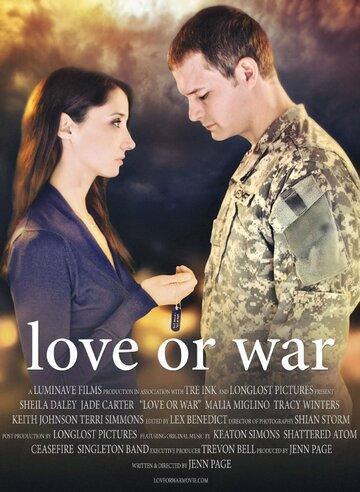Любовь или война