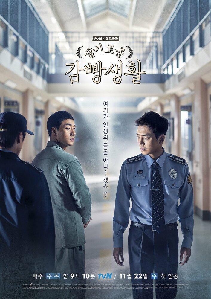 1046736 - Тюремная мудрость ✦ 2017 ✦ Корея Южная