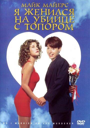 Я женился на убийце с топором (1993)