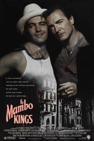 Фильм Короли мамбо